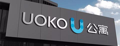 UOKO公寓