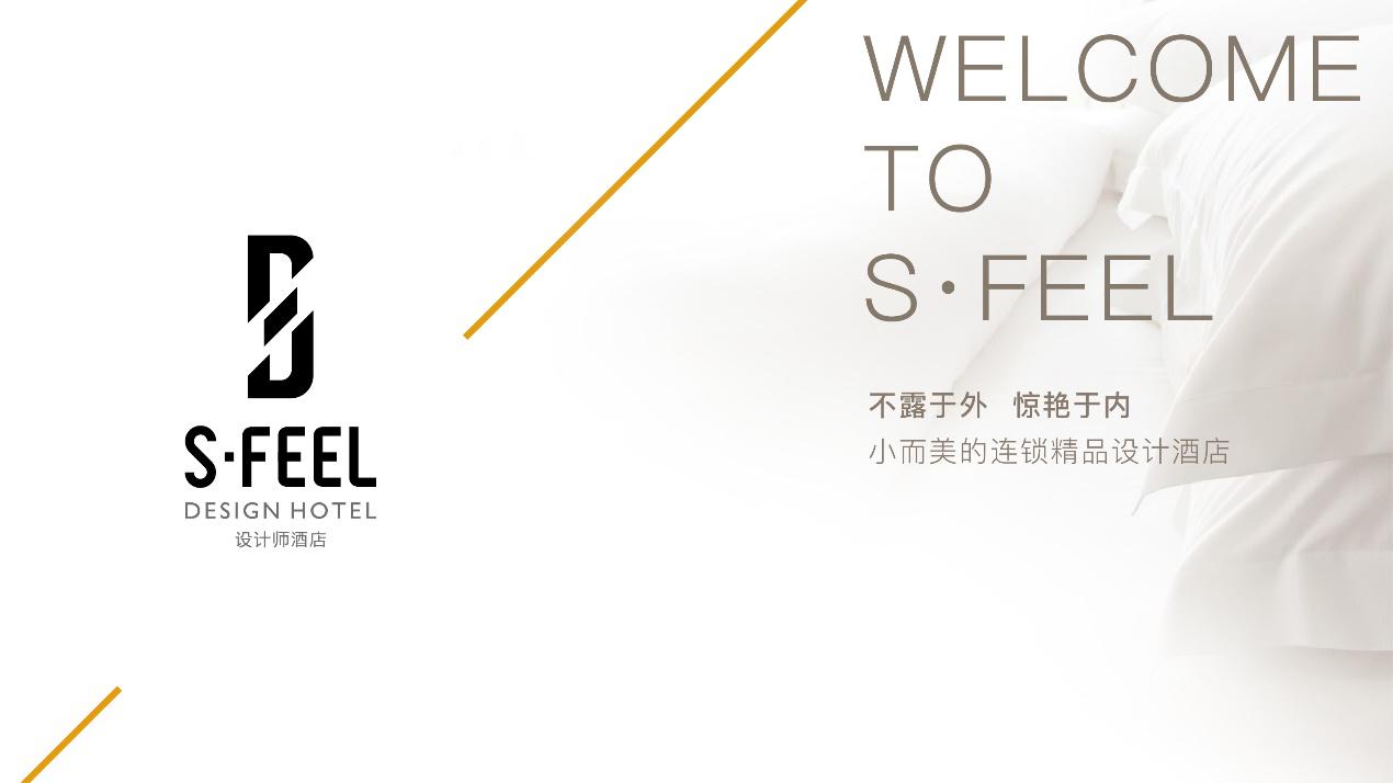 """设计师酒店——打造""""小而美""""连锁精品酒店"""
